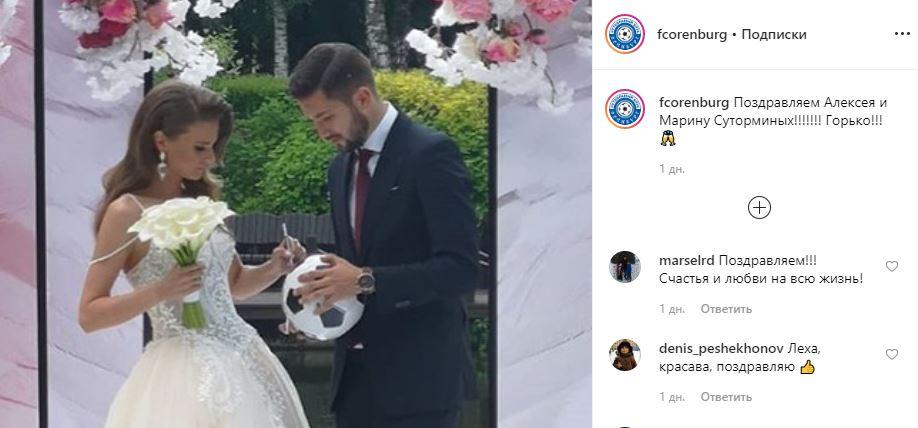 Горько! Полузащитник «Оренбурга» Алексей Сутормин женился