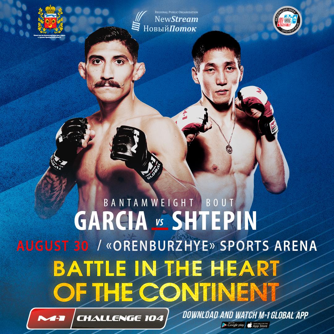 M-1 Challenge 104. Джордж Гарсия против Баира Штепина