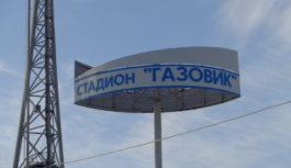 Семин и Кияев заочно поспорили о газоне на стадионе «Газовик»