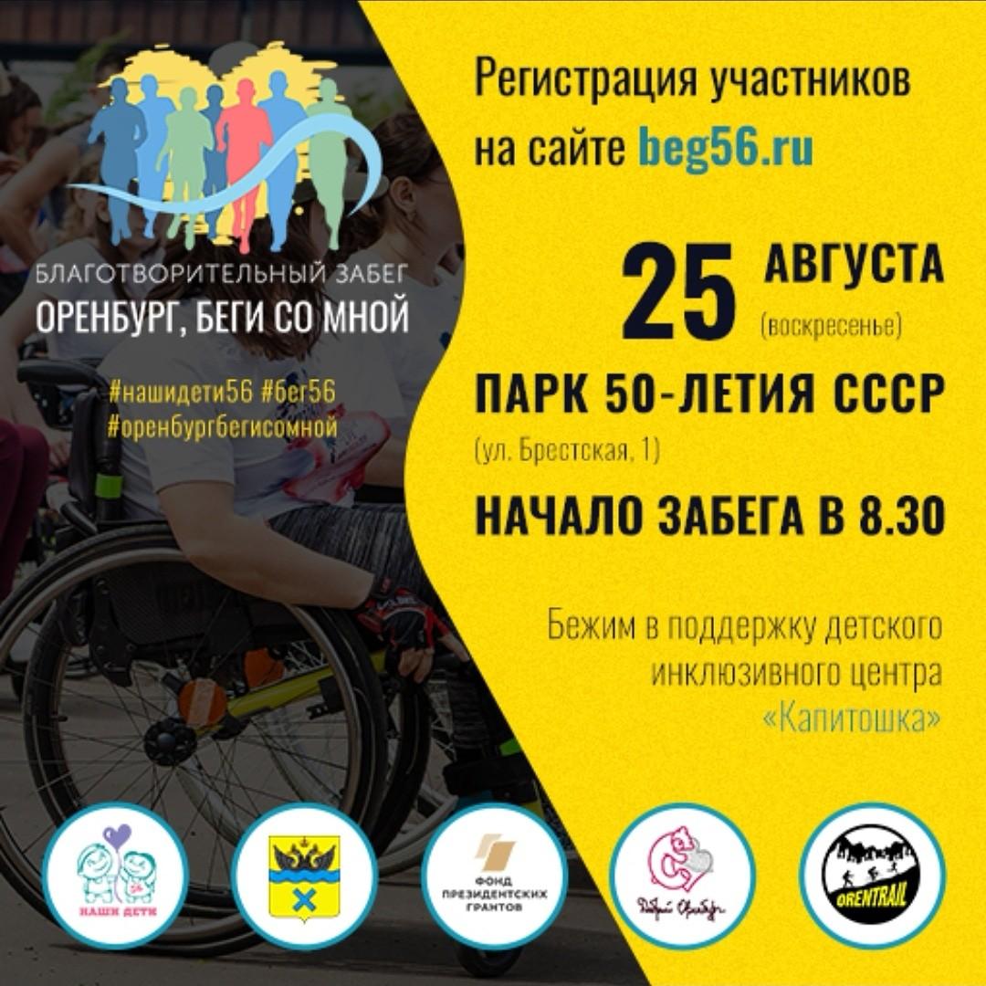 «Оренбург, беги со мной!» Продолжается регистрация на благотворительный забег