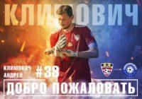 «Оренбург» подписал белорусского вратаря и сразу выпустил его в основе. Получилось здорово