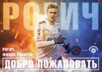 «Оренбург» подписал Рогича и Лапшова