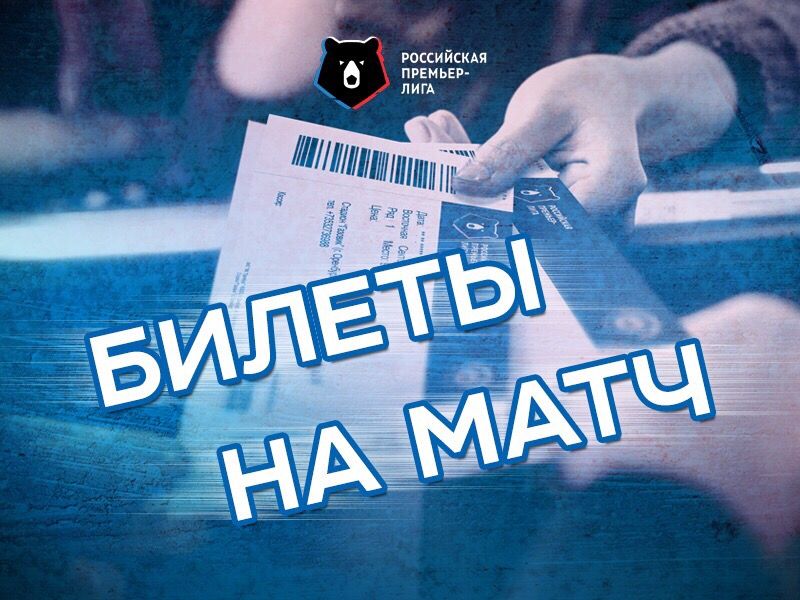 «Оренбург» открыл продажу билетов на матч с «Локомотивом»