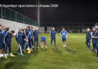 ФК «Оренбург» приступил к тренировкам в Турции