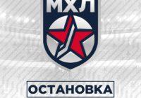 МХЛ остановила розыгрыш Кубка Харламова