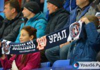 «Южный Урал» попал в сотню самых посещаемых европейских клубов