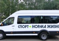 Для оренбургских спортсменов закупают новые автобусы