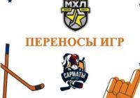 Из-за коронавируса молодёжка «Сарматов» перенесла домашние матчи