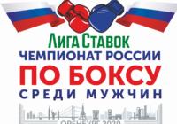 Оренбуржцы смогут попасть на Чемпионат России по боксу бесплатно