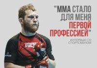 Евгений Морозов: ММА стало для меня первой профессией