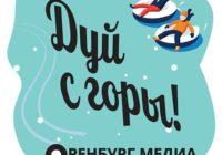 Дуй с горы! «Оренбург Медиа» запустил горнолыжный стикерпак