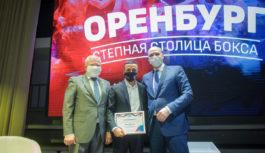 Денис Паслер встретился с оренбургскими боксëрами и передал ветеранам бокса чемпионский пояс