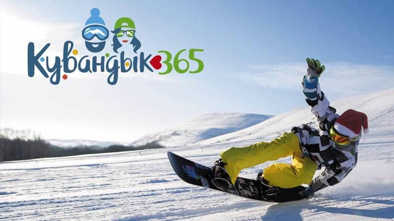 Горнолыжный комплекс «Кувандык 365» начинает новый сезон: Что? Как? Почем?