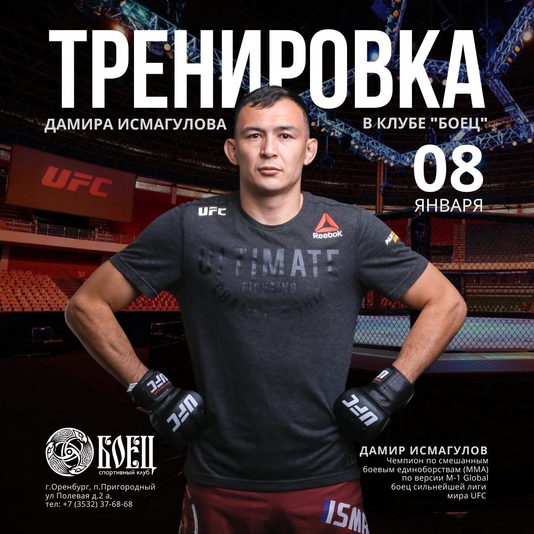 Дамир Исмагулов проведет открытую тренировку в клубе «Боец»