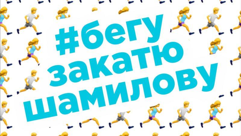 Бегу за Катю Шамилову! Оренбургские спортсмены запустили благотворительный онлайн-забег