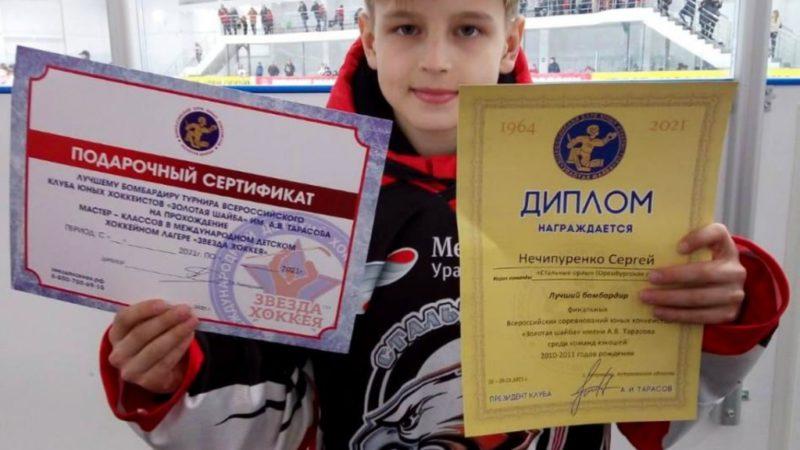 10-летний хоккеист из Новотроицка признан лучшим бомбардиром «Золотой шайбы»