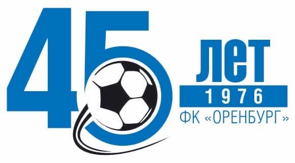 Футбольному клубу «Оренбург» исполнилось 45 лет