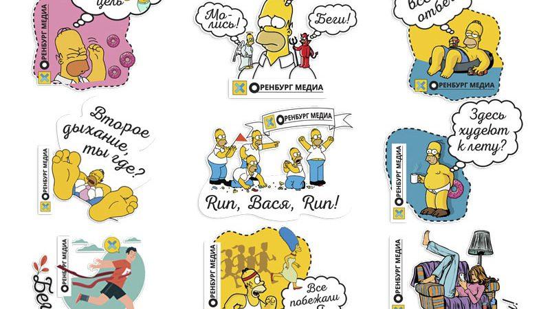 Про бег, жир и кроссовки: «Оренбург Медиа» выпустил стикеры к полумарафону