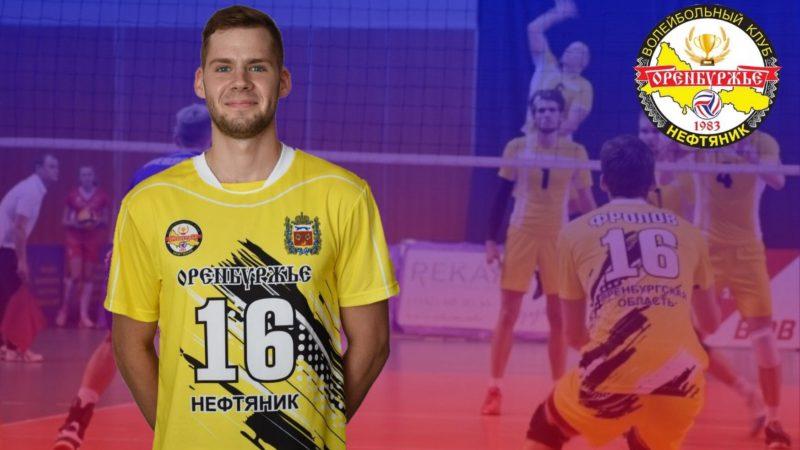 В волейбольный «Нефтяник» вернулся либеро Алексей Фролов. Прошлый сезон он пропустил из-за службы в армии